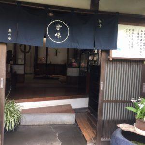 和田塚10